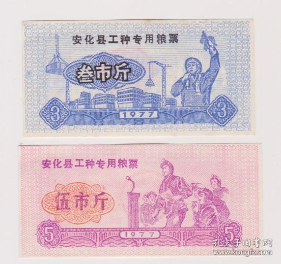 安化县工种粮票
