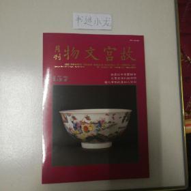 故宫文物月刊157