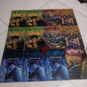哈利波特(韩文版)(十二册合售)