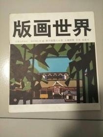版画世界 第28期  新兴版画60年 十届版展 日本 加拿大 参看图片 库存书