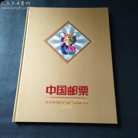 中国邮票2004年年册(8开本精装品优全一册)