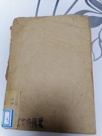 文学名著译丛《嘉思德乐的女主持》(民国三十八年四月初版发行)