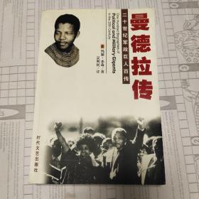 曼德拉传(二十世纪军政巨人百传)