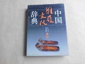 中国鞋履文化辞典.