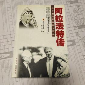 阿拉法特传(二十世纪军政巨人百传)