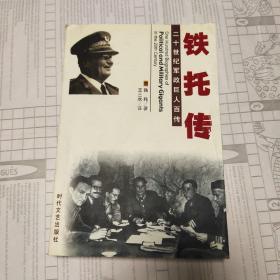铁托传(二十世纪军政巨人百传)