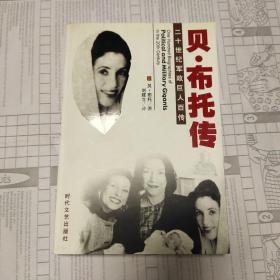 贝布托传(二十世纪军政巨人百传)