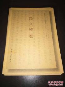 敦煌写本书法精选系列(十八)经义残卷