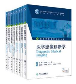 共8册本科影像技术专业教材配增值 医学影像设备学+放射治疗+诊断+信息学+检查技术学+放射物理辐射防护+人体影像解剖学+成像理论