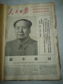 1975年1月1日人民日报  元旦献词