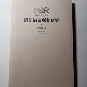 清朝满蒙联姻研究