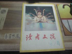 读者文摘【1981年第4期】