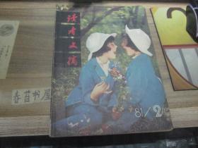 读者文摘【1981年第2期】