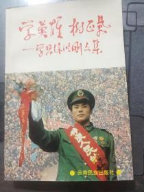 学英雄  树正气——学习徐洪刚文集