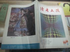 读者文摘【1982年第9期】