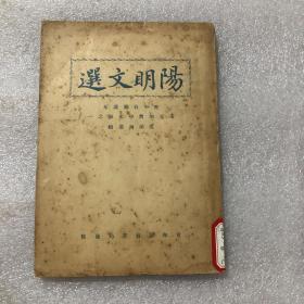 阳明文选全一册  民国十五年