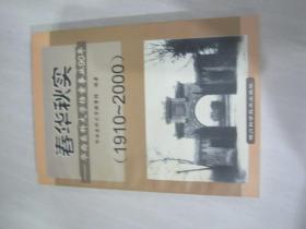 春华秋实-华西医科大学档案事业90年 1910-2000【2000年一版一印】