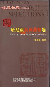 36开本:《哈尼族民间故事选》【哈尼古风(中英文对照版),品好如图】