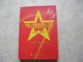 中国人民解放军的八十年