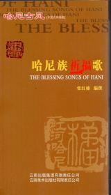 36开本:《哈尼族祈福歌》【哈尼古风(中英文对照版),品好如图】