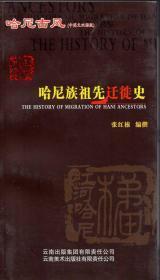 36开本:《哈尼族祖先迁徙史》【哈尼古风(中英文对照版),品好如图】