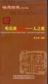 36开本:《哈尼族古歌——人之歌》【哈尼古风(中英文对照版),品好如图】