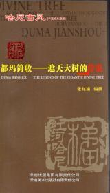 36开本:《都玛简收——遮天大树的传说》【哈尼古风(中英文对照版),品好如图】