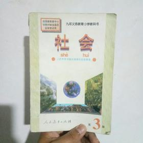 九年义务教育小学教科书 社会(第3册)