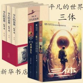 平凡的世界全三册路遥著+三体全三册刘慈欣著 全套全新