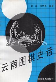 《云南围棋史话》【品好如图】