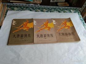 大唐游侠传   (上、中、下)