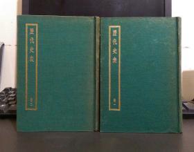 历代史表,全二册,四部备要。