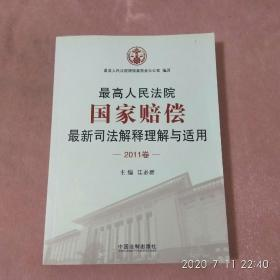 最高人民法院国家赔偿最新司法解释理解与适用(2011卷)