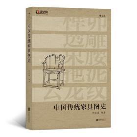 中国传统家具图史