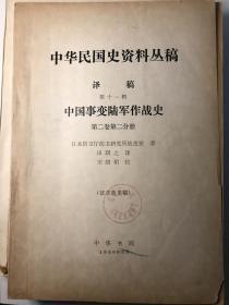 中华民国史资料丛稿 译稿 中国事变陆军作战史(共3卷6册全)
