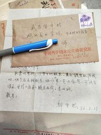 中国科学院水生生物研究所老美工邬华根信札