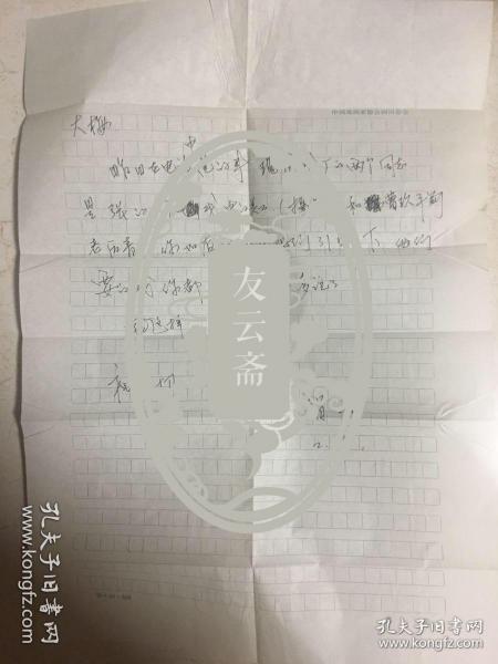 信札:著名导演智磊写给著名演员迟蓬(谈及杨钢、曹玖平)
