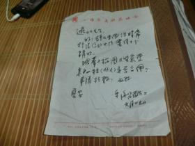 徐昌酩  信札