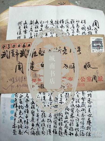 湖北书画家、楹联家周华信札