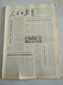 1974年6月15日人民日报  在斗争中培养马克思主义的理论队伍