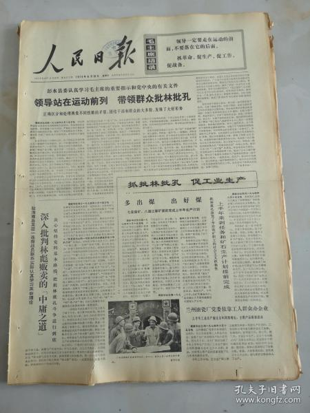 1974年6月16日人民日报  领导站在运动前列 带领群众批林批孔