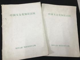少见扬州玉器厂教育培训中心编印《中国玉文化知识百问》