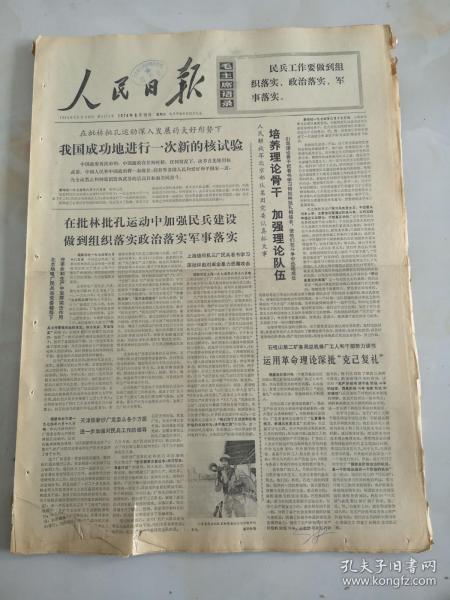 1974年6月19日人民日报  我国成功地进行一次新的核试验