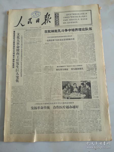 1974年6月24日人民日报  在批林批孔斗争中培养理论队伍