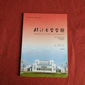 临沂大学学报2019年第4期