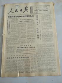 1974年6月27日人民日报  我国中药材生产蓬勃发展