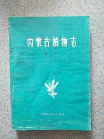 内蒙古植物志 第八卷