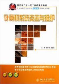 全新正版图书 计算机系统与维护 吕新荣,陆世伟主编 北京大学出版社 9787301217542 书海情深图书专营店