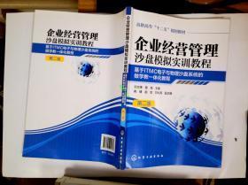 企业经营管理沙盘模拟实训教程:基于ITMC电子与物理沙盘系统的做学教一体化教程(第二版)
