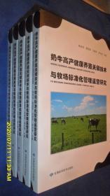 奶牛高产健康养殖:关键技术与牧场标准化管理运营研究
